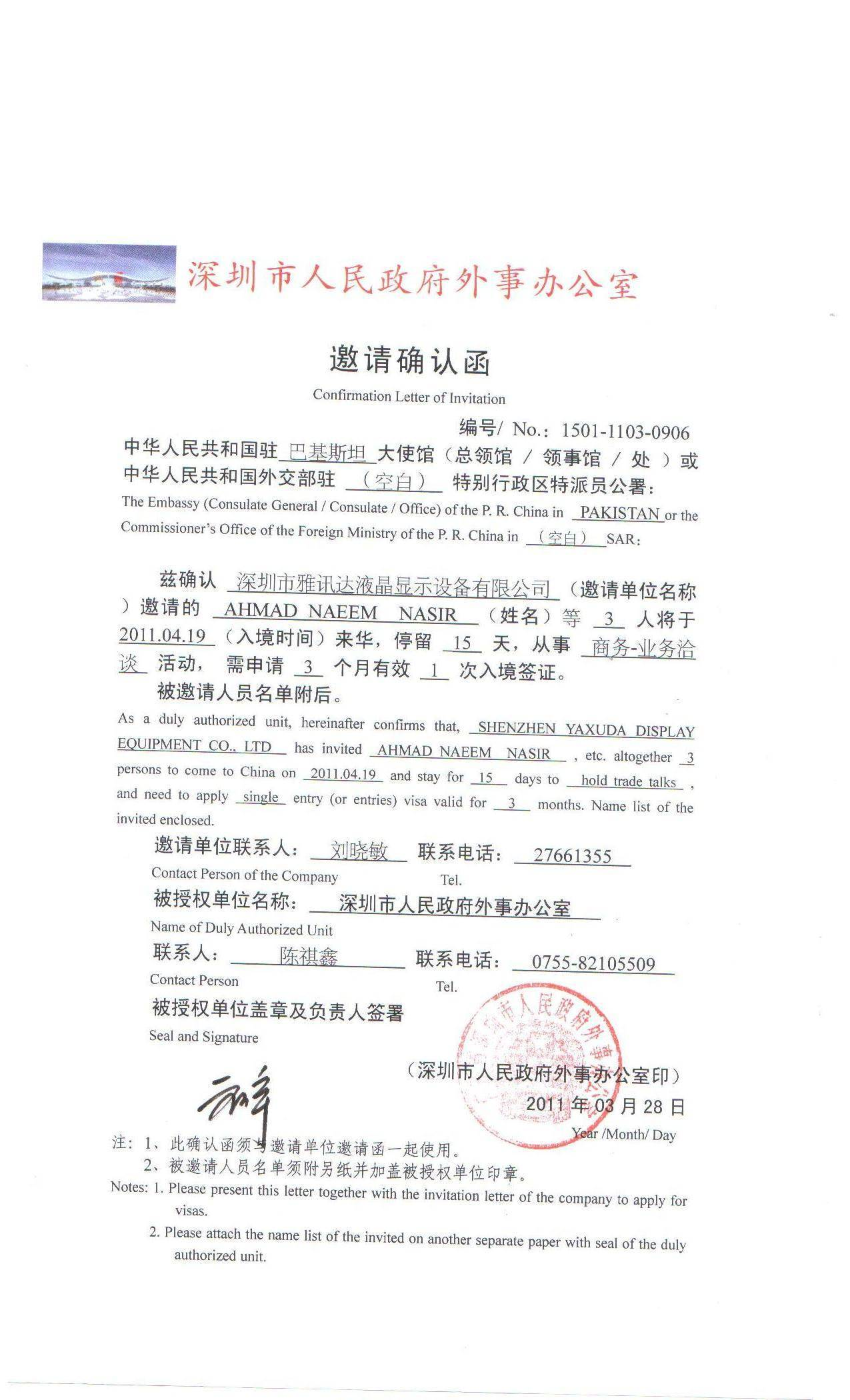 Sample invitation letter for chinese business visa china visa china invitation letter 2 china business invitation altavistaventures Choice Image
