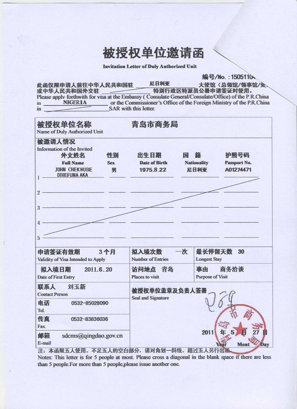 Chinese Business Visa Invitation Letter for nice invitation template